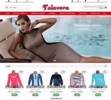Интернет-магазин одежды talavera.com.ua