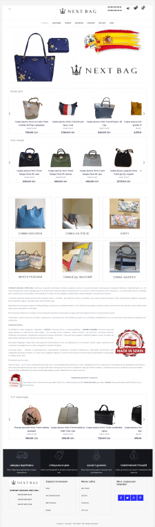 Интернет магазин сумок nextbag.com.ua