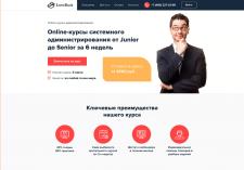 Шаблон сайта для образовательных курсов