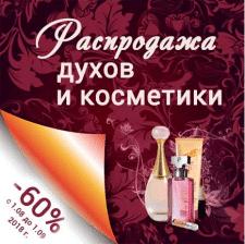 """Рекламный баннер """"Распродажа духов"""""""