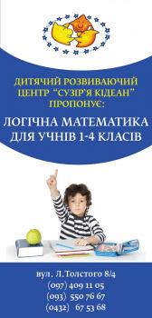 реклама для школы развития Созвездие Кидеан