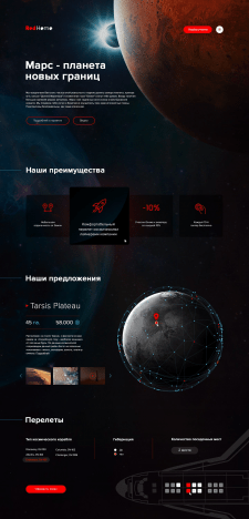 Landing page Red Home