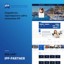 Разработка партнерского сайта компании IPP