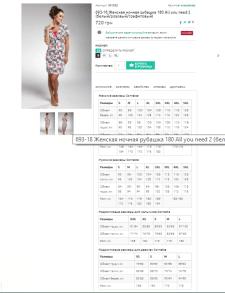 Формирование таблиц размеров для брендов