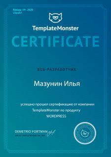 Сертификат TemplateMonster: Wordpress