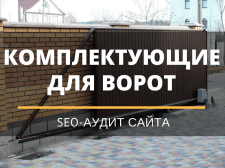Комплектующие для ворот в Украине