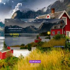 Норвежские дома