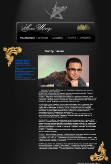 Сайт продюсерской компании «Альянс-Шатро»
