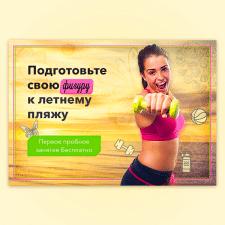 Креатив для группы фитнеса вК