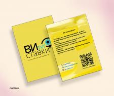 Дизайн та верстка листівок