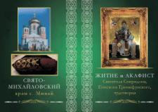 Обложка церковной книги