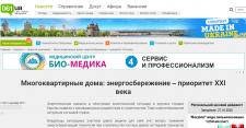Рекламная статья. Запорожский ДСК, ЖК «Козак сити»