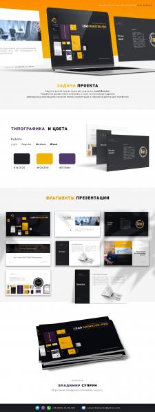 "Дизайн презентации для компании ""Lead Monster"""