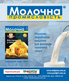 реклама журнала МОЛОЧНАЯ ПРОМЫШЛЕННОСТЬ