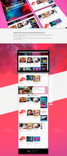 Дизайн сайта женских историй OdnaPodruga, 2017