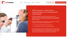 Разработка сайта Лор клиники