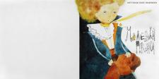 """Иллюстрация. Обложка """"Маленький Принц"""""""