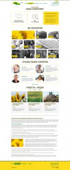 """Сайт-каталог зерновой компании """"Терра-Юг"""""""