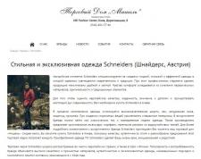 Стильная и эксклюзивная одежда Schneiders (Шнайдер