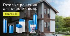 Баннеры для систем очистки воды