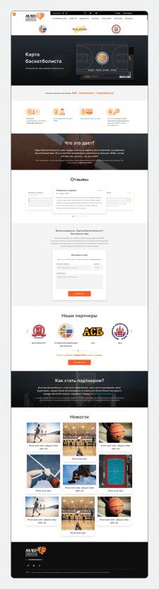 Межрегиональная любительская баскетбольная лига.
