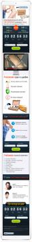 Мобильная версия Landing Page для ProExtender