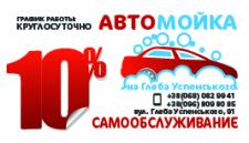 """Скидочные карты """"Автомойка"""""""