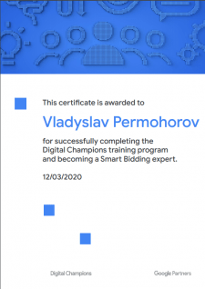 Сертификат Digital Champion Google Certificate