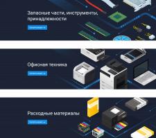 Дизайн баннеров для интернет-магазина Идрис