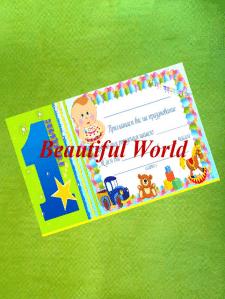 Дизайн для детских приглашений