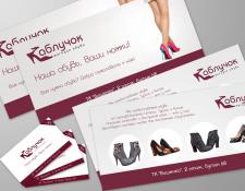 Разработка дизайна флаера и визитки для обувного магазина