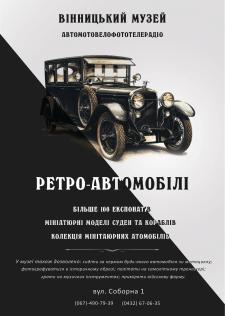 Плакат авто ретро