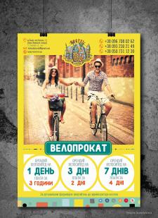 Постер для львовского хостела