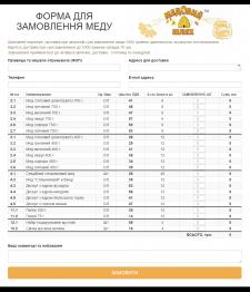 Форма заказа меда