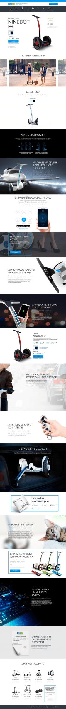 Ninebot E+