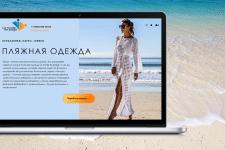 Интернет-магазин пляжной одежды