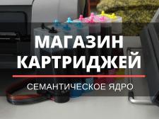 Интернет-магазин картриджей в Краснодаре