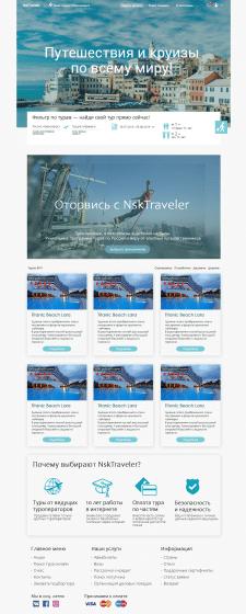 Дизайн главной страницы сайта для поиска туров