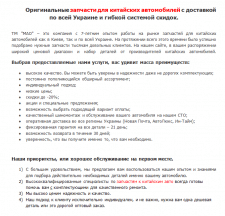 """Текст для главной страницы ТМ """"МАО"""""""