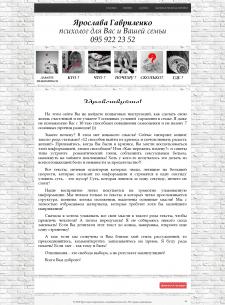 Персональный сайт психолога