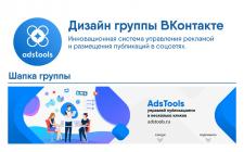 """Оформление группы ВК """"Маркетинг"""""""