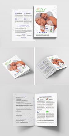 Дизайн брошюры для диетической добавки