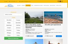 Сайт экскурсовода в Португалии