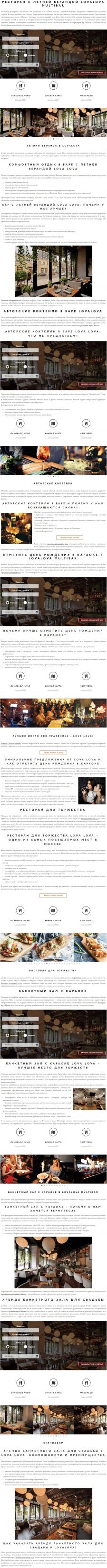 HORECA | Ресторан Lova Lova