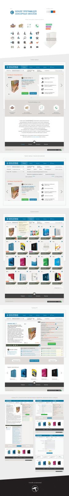 Сайт-каталог софта для сенсорных киосков