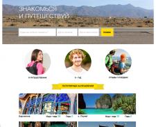 Социальная сеть для путешественников