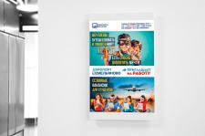 Баннер, плакат, афиша, постер