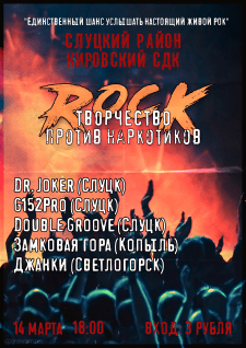 АФИША РОК-КОНЦЕРТА