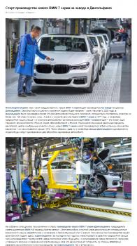 Наполнение статей для BMW Киев