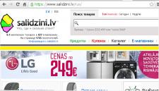 Shopify Private App Экспорт товаров Salidzini.lv